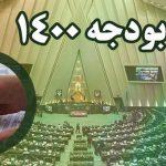 اعتراض مجمع نمایندگان استان کهگیلویه و بویراحمد به یکی از بندهای طرح اصلاح احکام بودجه ۱۴۰۰