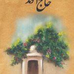 حاج آخوند ؛کتابی که همه آخوندهایمان را درخلوت نفس به خویش می خواند /سید باقر خرمی