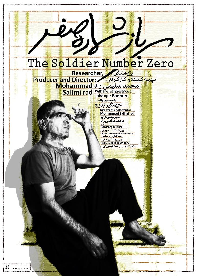 راهیابی مستند سرباز شماره صفر به دو جشنواره ملی